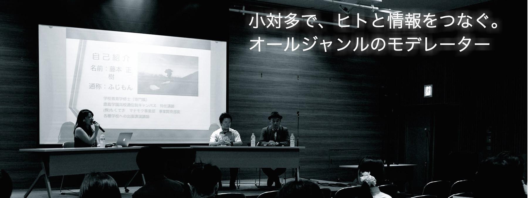 モデレーター横山史トップイメージimg2