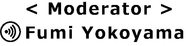 モデレーター 横山史